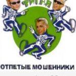 otpetye_fignja