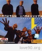 Отпетые Мошенники Дискография (Otpetye Moshenniki Discography)