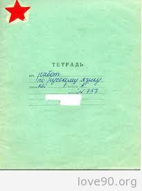 Тетрадка 90-ых
