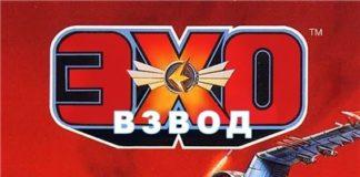 Эхо-взвод.Космические спасатели лейтенанта Марша