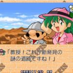 Tetris Plus 2