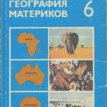 Школьные учебники 90-х.