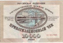 Приватизационный чек 1992